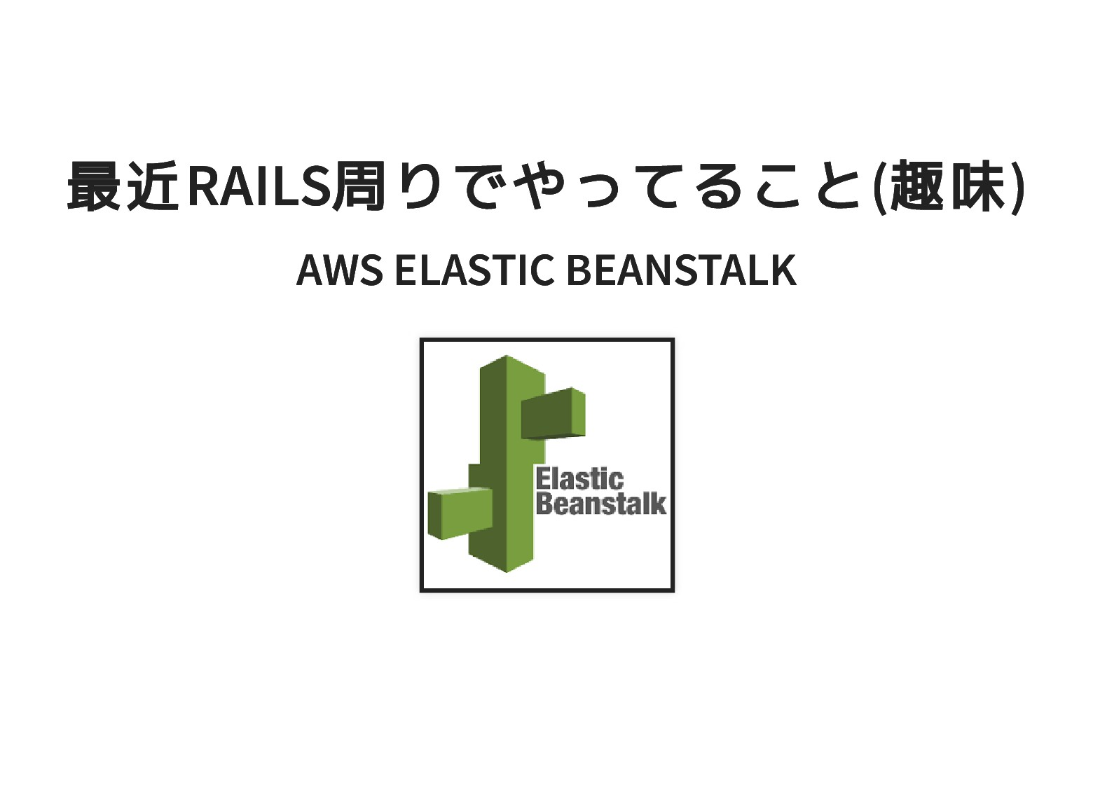 最近RAILS周りでやってること(趣味) 最近RAILS周りでやってること(趣味) AWS E...