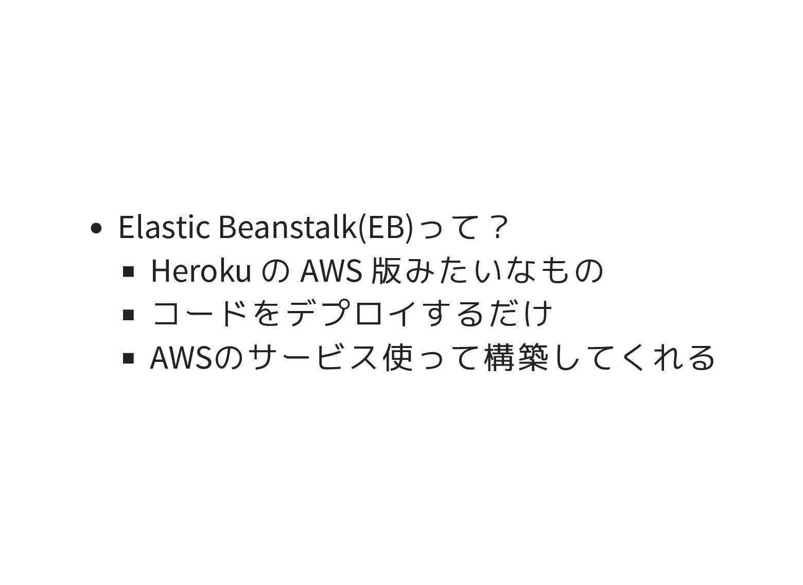 Elastic Beanstalk(EB)って? Heroku の AWS 版みたいなもの コ...