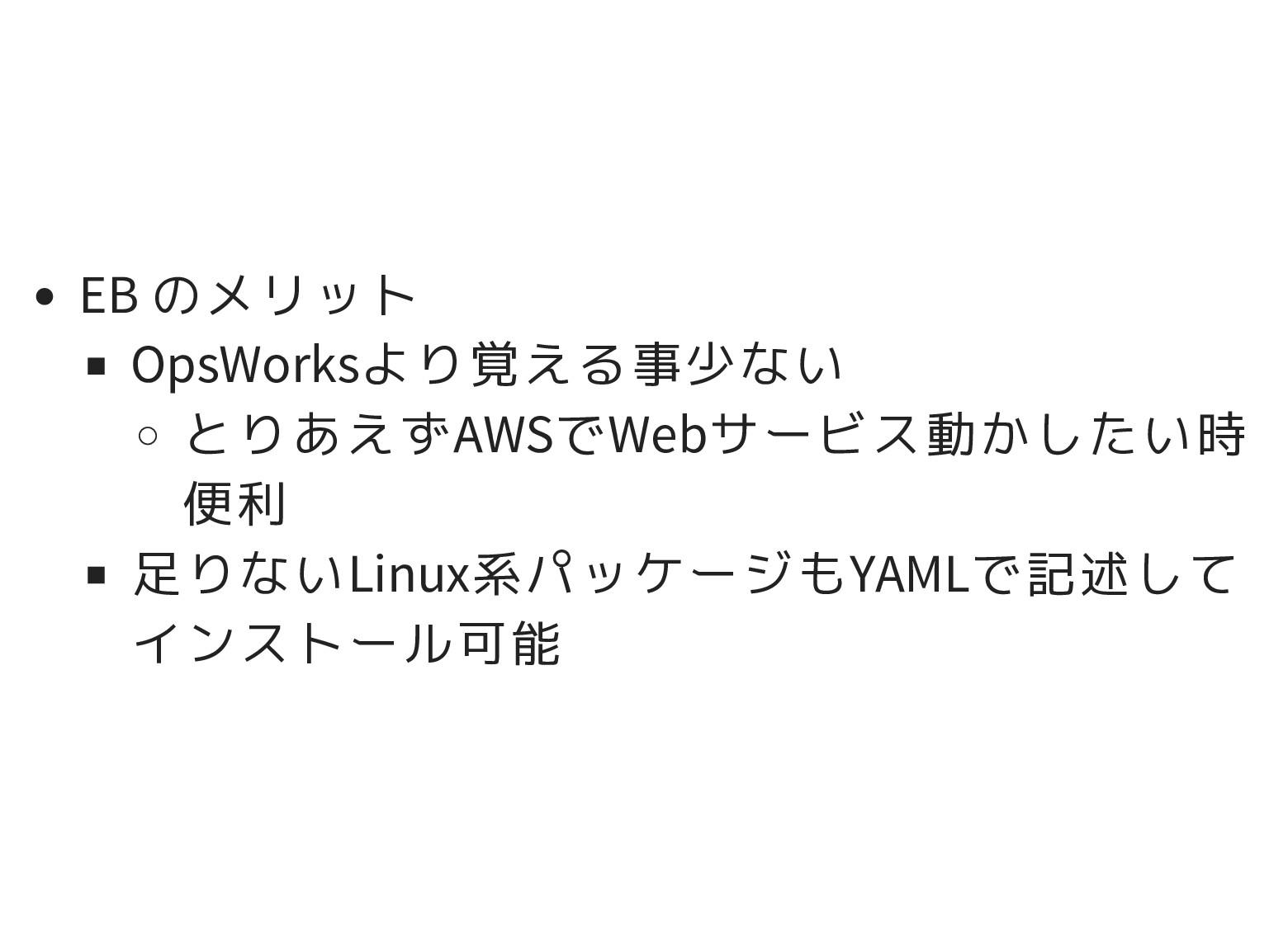 EB のメリット OpsWorksより覚える事少ない とりあえずAWSでWebサービス動かした...