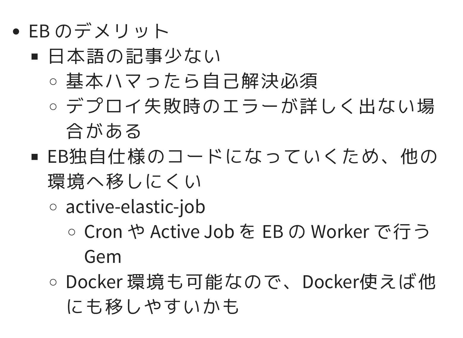 EB のデメリット 日本語の記事少ない 基本ハマったら自己解決必須 デプロイ失敗時のエラーが詳...