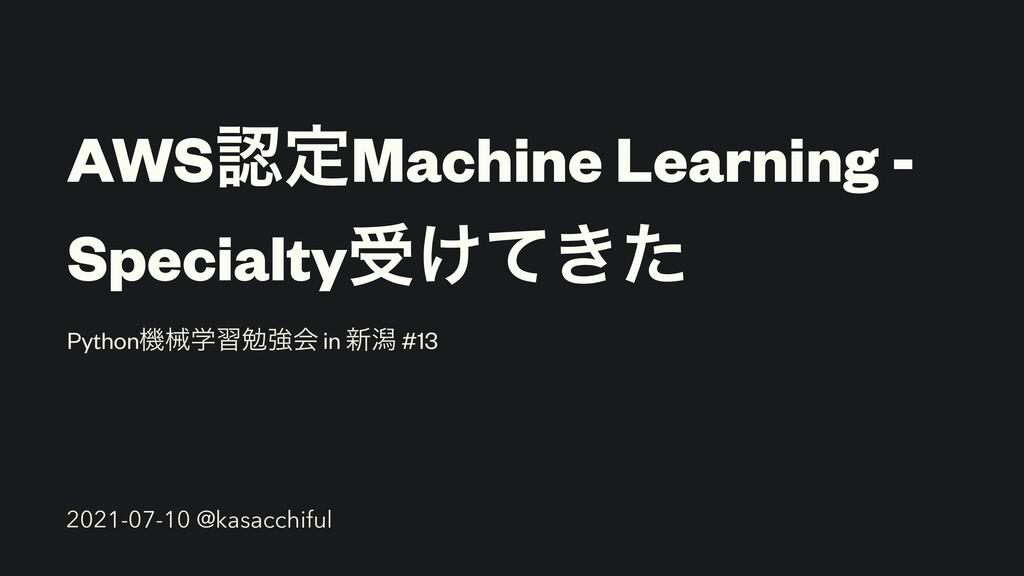 AWSఆMachine Learning - Specialtyड͚͖ͯͨ Pythonػց...
