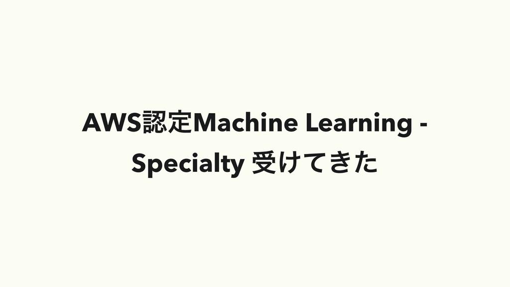 AWSఆMachine Learning - Specialty ड͚͖ͯͨ