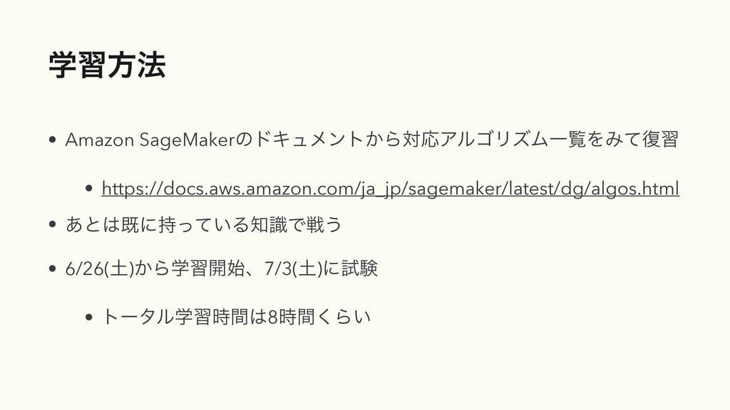 ֶशํ๏ • Amazon SageMakerͷυΩϡϝϯτ͔ΒରԠΞϧΰϦζϜҰཡΛΈͯ෮श...