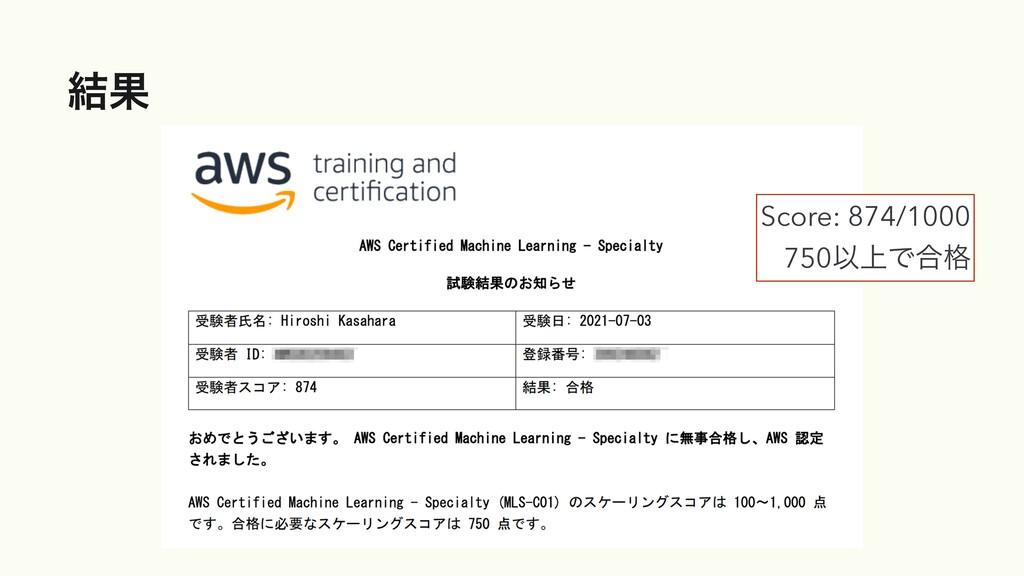 ݁Ռ Score: 874/1000 750Ҏ্Ͱ߹֨
