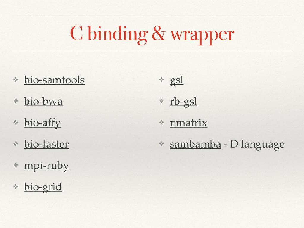 C binding & wrapper ❖ bio-samtools! ❖ bio-bwa! ...