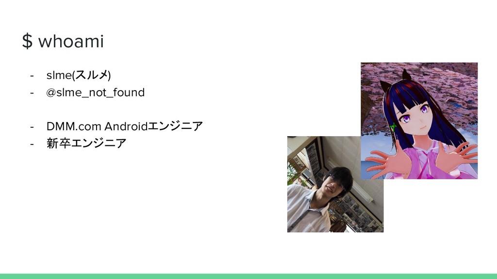 $ whoami - slme(スルメ) - @slme_not_found - DMM.co...