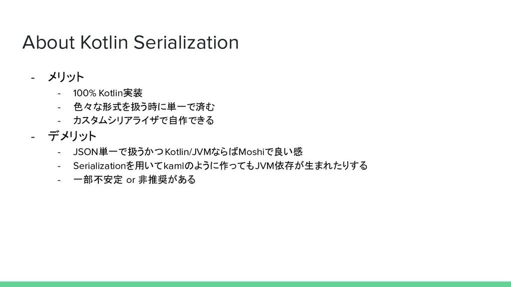 About Kotlin Serialization - メリット - 100% Kotlin...