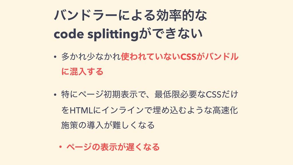 όϯυϥʔʹΑΔޮతͳ code splitting͕Ͱ͖ͳ͍ • ଟ͔Εগͳ͔ΕΘΕ͍ͯ...