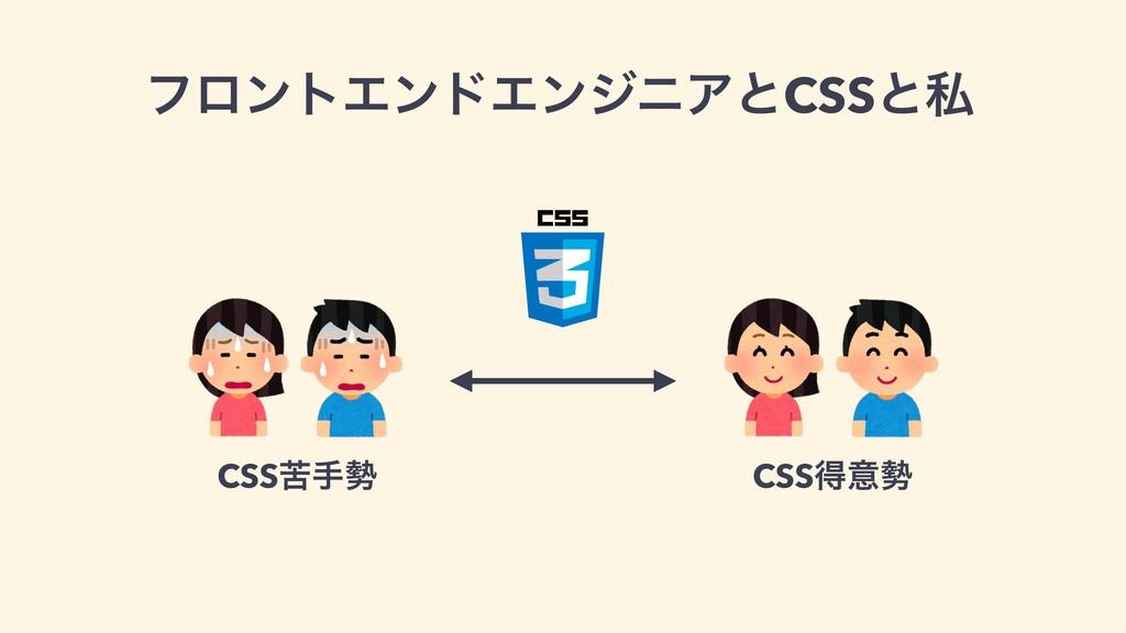 ϑϩϯτΤϯυΤϯδχΞͱCSSͱࢲ CSSಘҙ CSSۤख