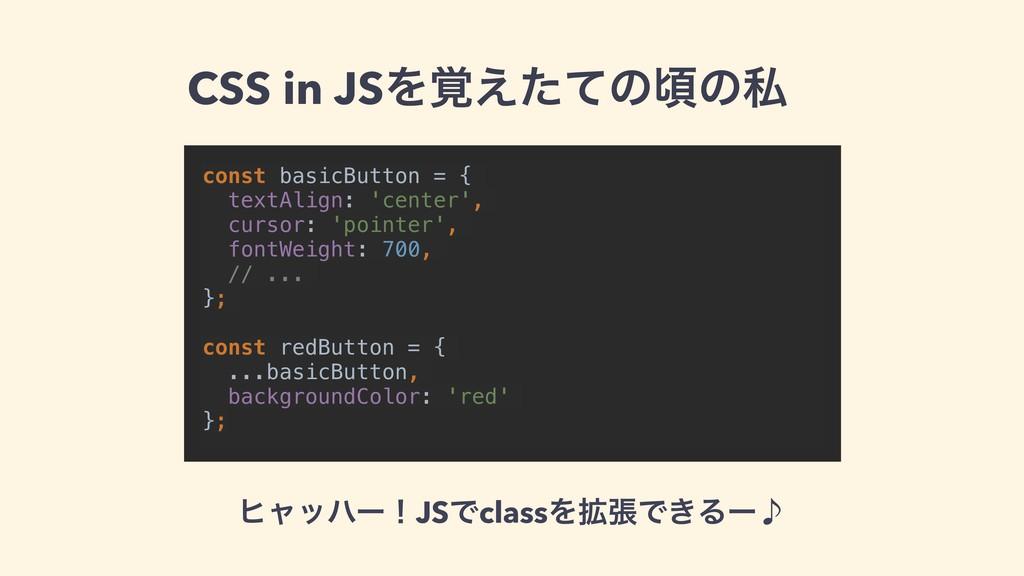 CSS in JSΛ֮͑ͨͯͷࠒͷࢲ ώϟοϋʔʂJSͰclassΛ֦ுͰ͖Δʔ̇ const...