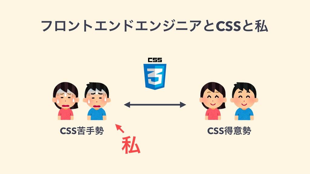 CSSಘҙ CSSۤख ࢲ ϑϩϯτΤϯυΤϯδχΞͱCSSͱࢲ
