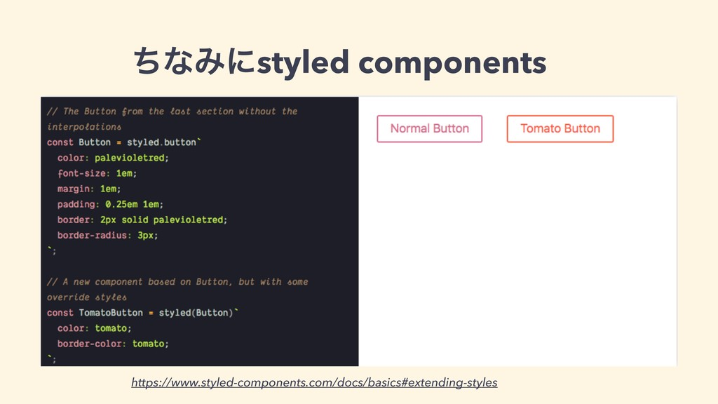 ͪͳΈʹstyled components https://www.styled-compon...