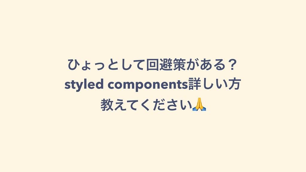ͻΐͬͱͯ͠ճආࡦ͕͋Δʁ styled componentsৄ͍͠ํ ڭ͍͑ͯͩ͘͞