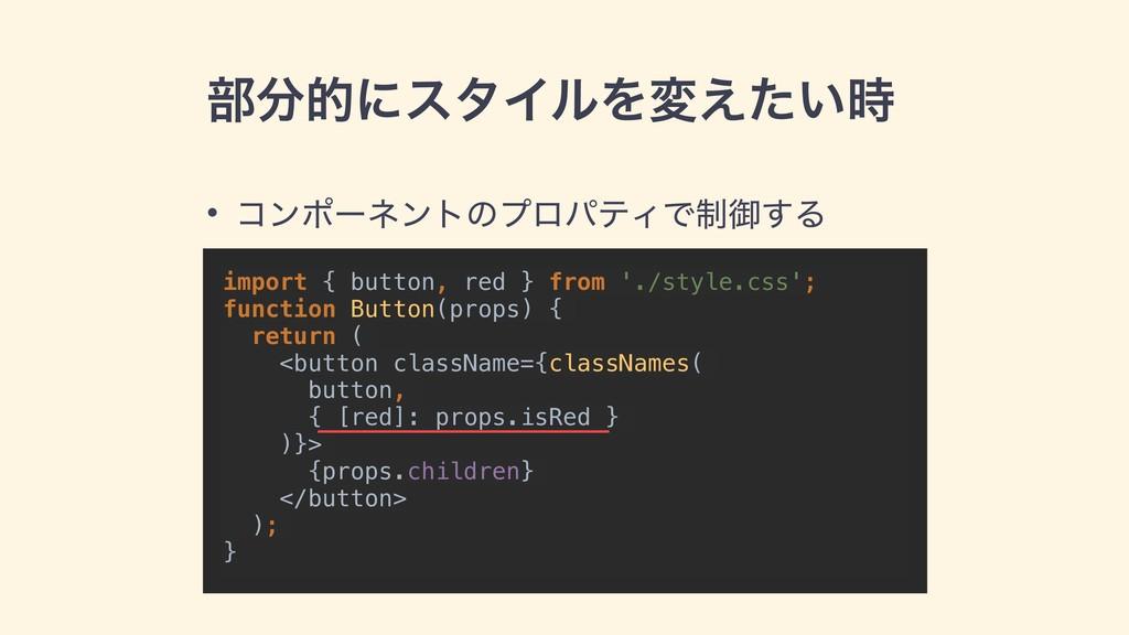 ෦తʹελΠϧΛม͍͑ͨ • ίϯϙʔωϯτͷϓϩύςΟͰ੍ޚ͢Δ import { bu...
