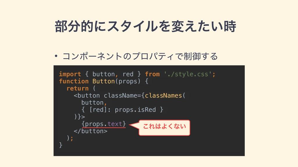 • ίϯϙʔωϯτͷϓϩύςΟͰ੍ޚ͢Δ import { button, red } fro...
