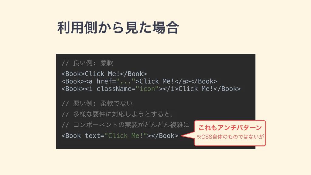 ར༻ଆ͔Βݟͨ߹ // ྑ͍ྫ: ॊೈ <Book>Click Me!</Book> <Bo...