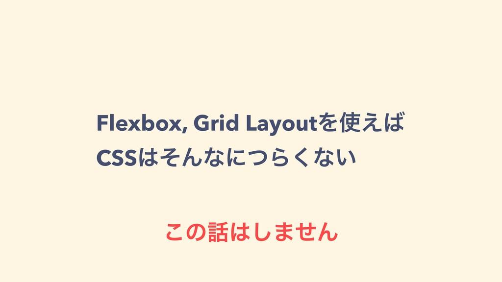 Flexbox, Grid LayoutΛ͑ CSSͦΜͳʹͭΒ͘ͳ͍ ͜ͷ͠·ͤΜ