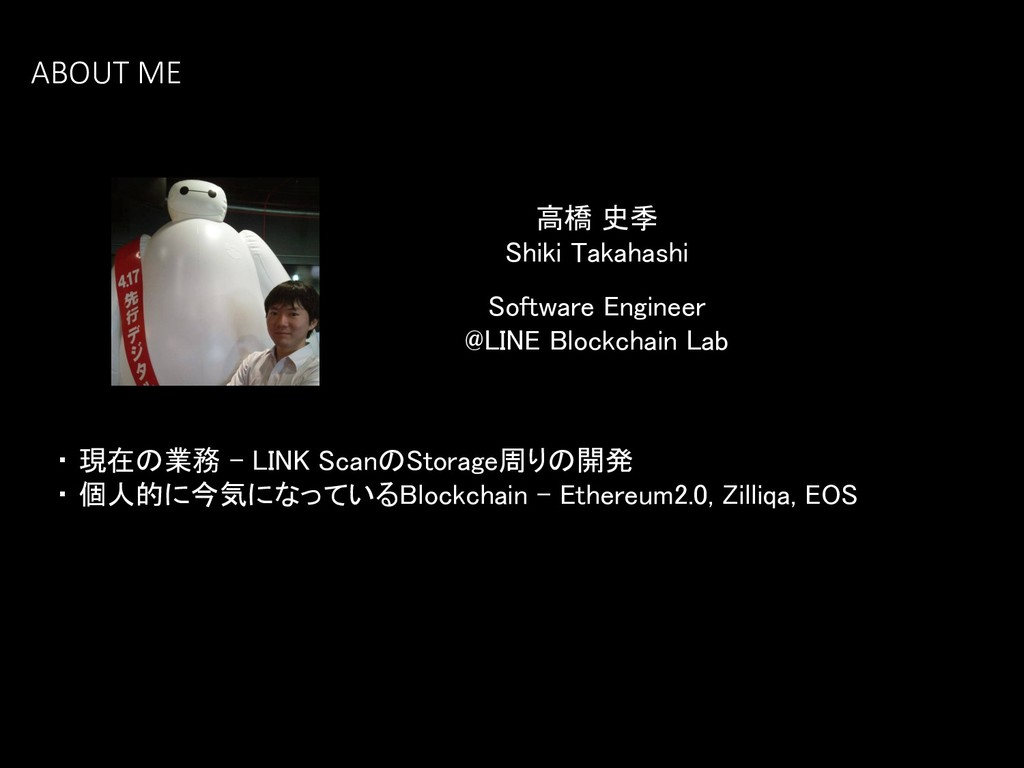 高橋 史季 Shiki Takahashi Software Engineer @LINE B...