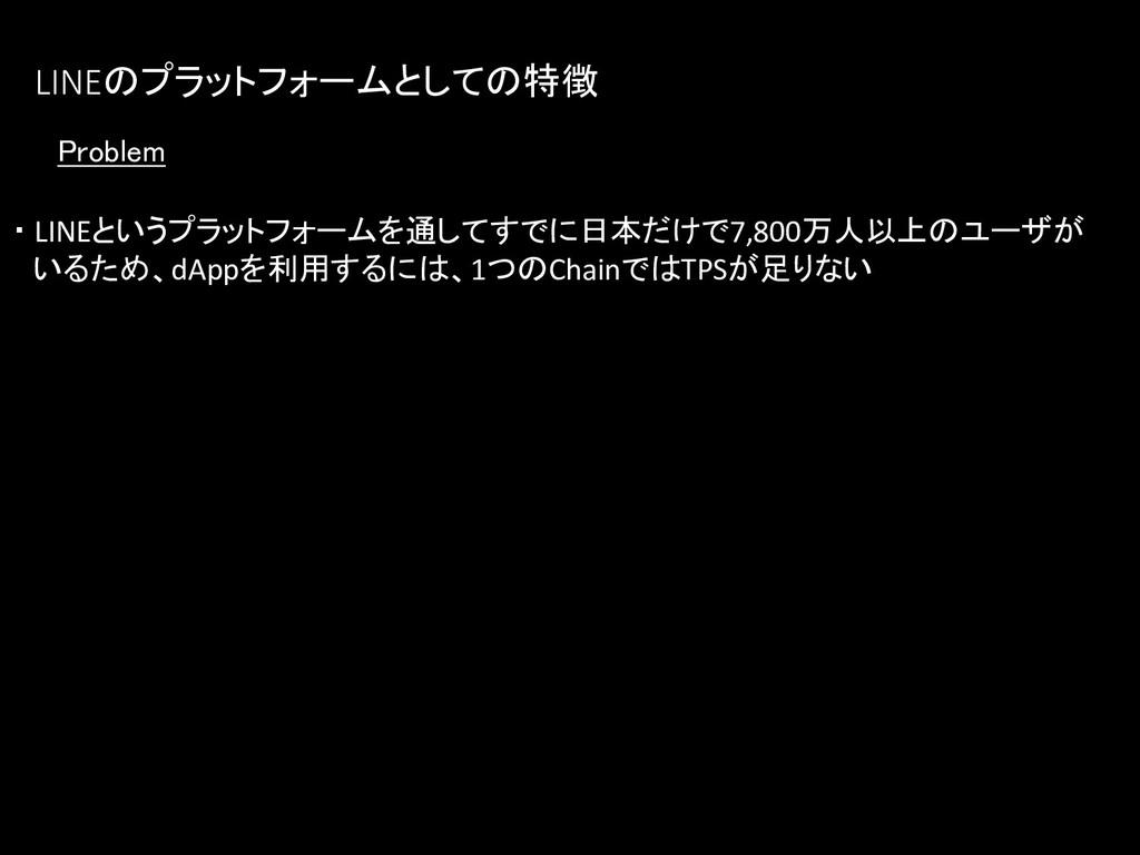 ・ LINEというプラットフォームを通してすでに日本だけで7,800万人以上のユーザが いるた...