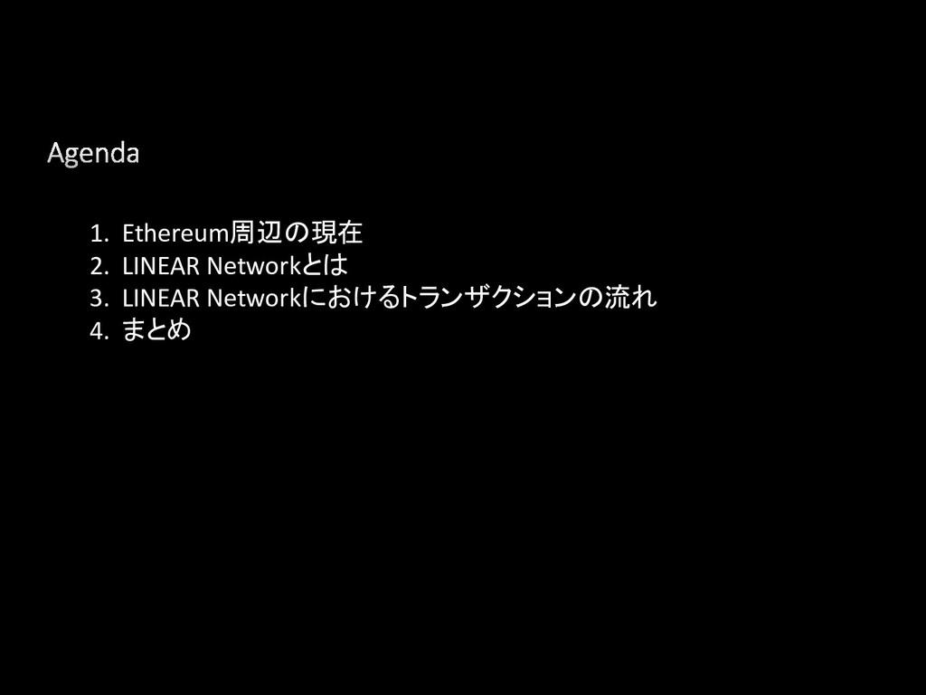 1. Ethereum周辺の現在 2. LINEAR Networkとは 3. LINEAR ...