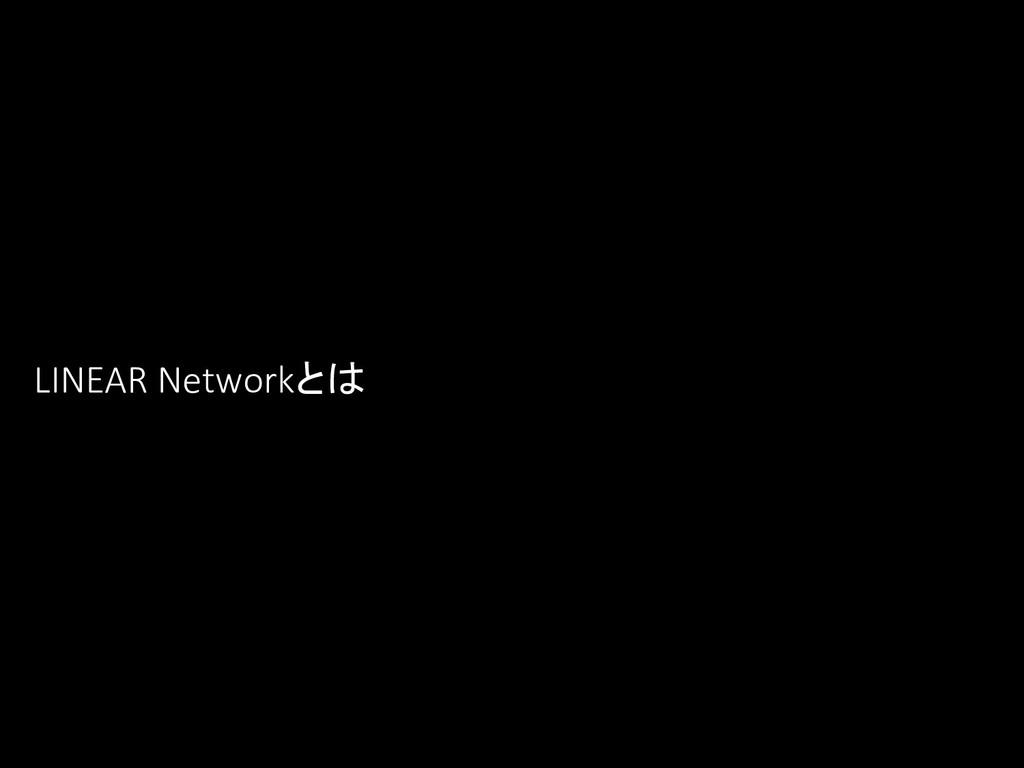 LINEAR Networkとは