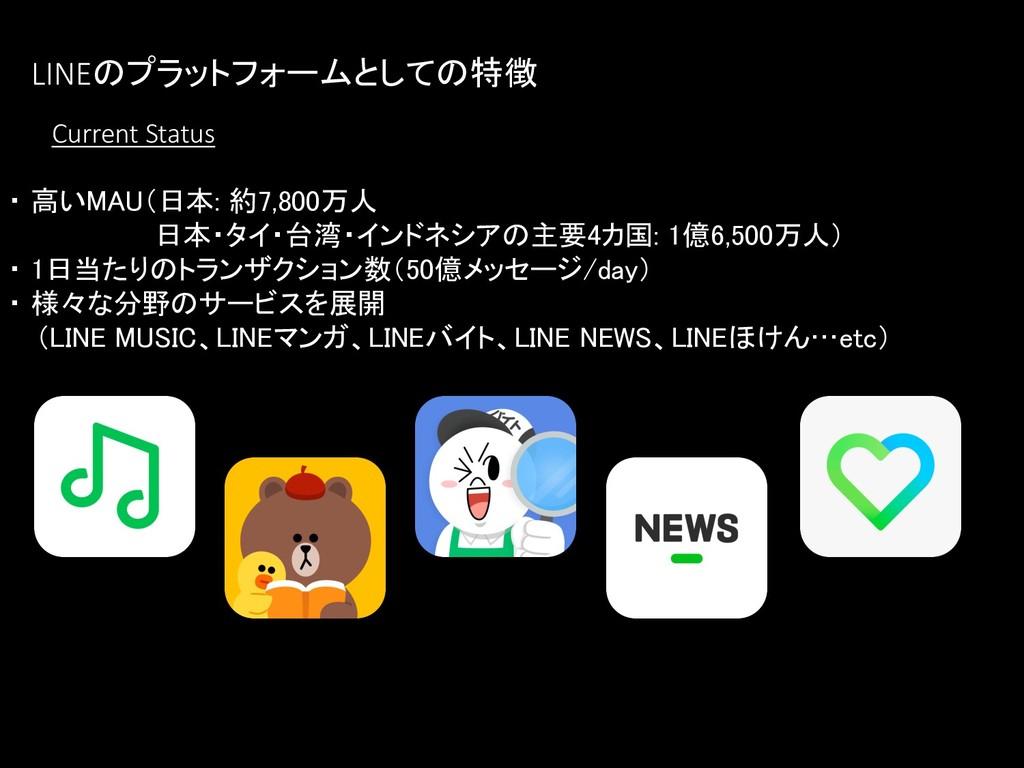 LINEのプラットフォームとしての特徴 ・ 高いMAU(日本: 約7,800万人 日本・タイ・...