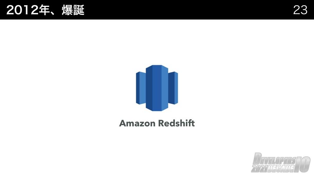 ɺര  Amazon Redshift