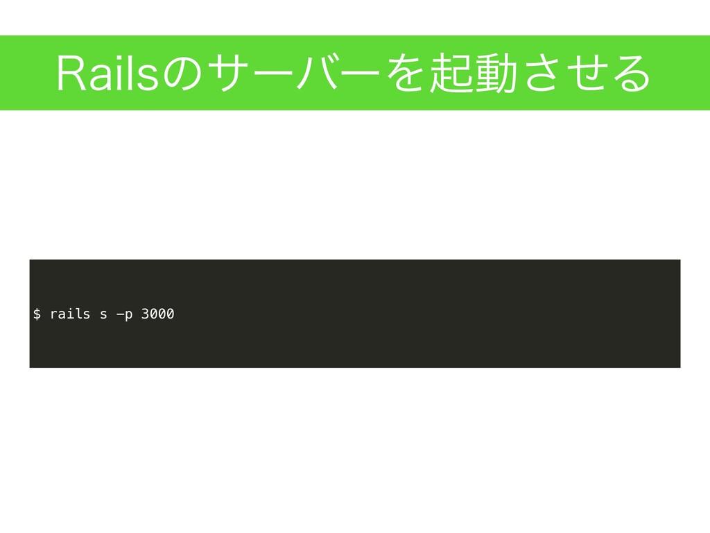 3BJMTͷαʔόʔΛىಈͤ͞Δ $ rails s -p 3000