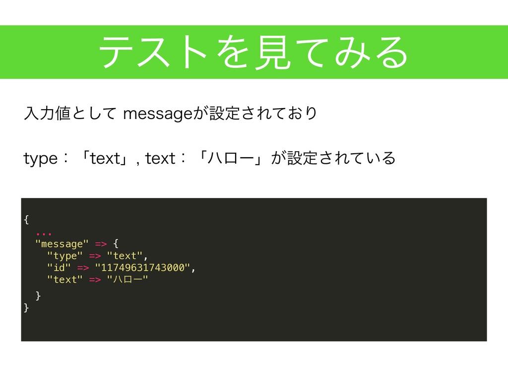 """ςετΛݟͯΈΔ { ... """"message"""" => { """"type"""" => """"text"""",..."""