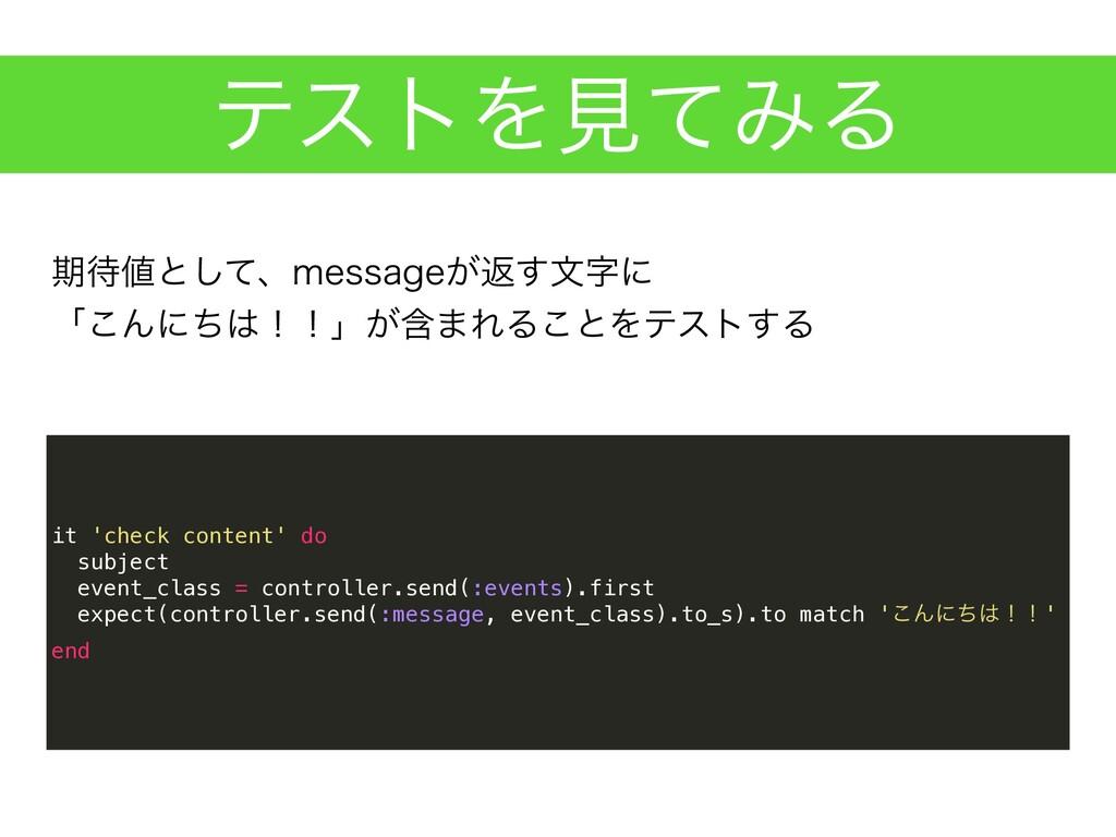 ςετΛݟͯΈΔ it 'check content' do subject event_cl...