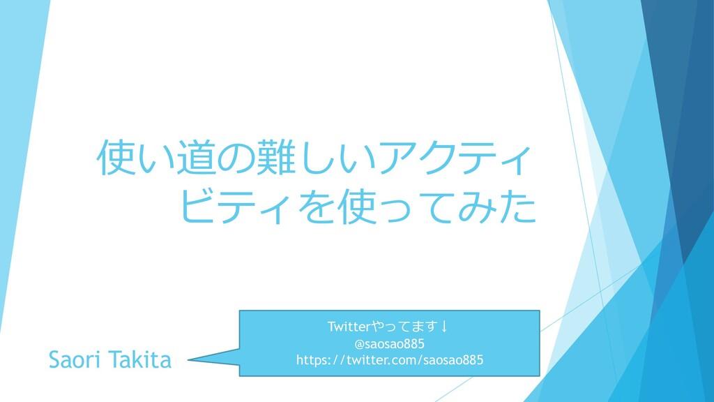 使い道の難しいアクティ ビティを使ってみた Saori Takita Twitterやってます...