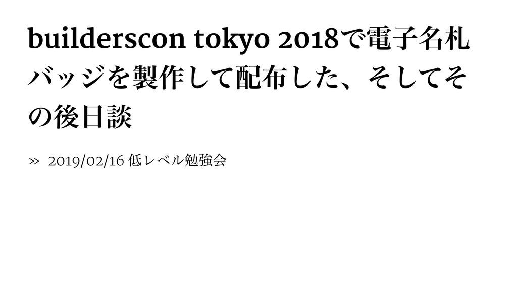 builderscon tokyo 2018Ͱిࢠ໊ όοδΛ࡞ͯͨ͠͠ɺͦͯͦ͠ ͷ...