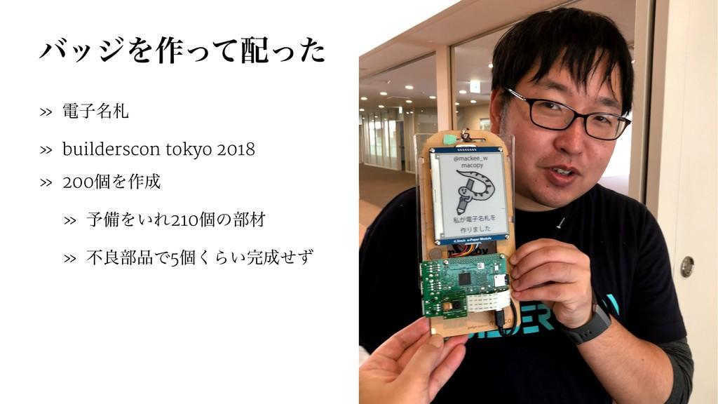 όοδΛ࡞ͬͯͬͨ » ిࢠ໊ » builderscon tokyo 2018 » 20...