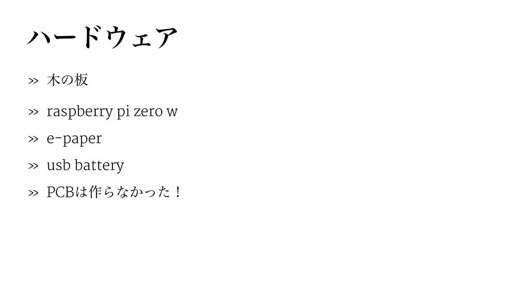 ϋʔυΣΞ » ͷ൘ » raspberry pi zero w » e-paper » ...