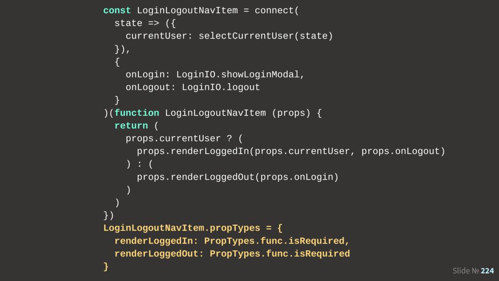 Slide № 224 const LoginLogoutNavItem = connect(...