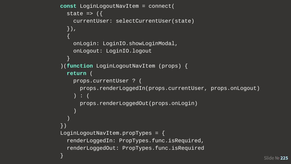 Slide № 225 const LoginLogoutNavItem = connect(...
