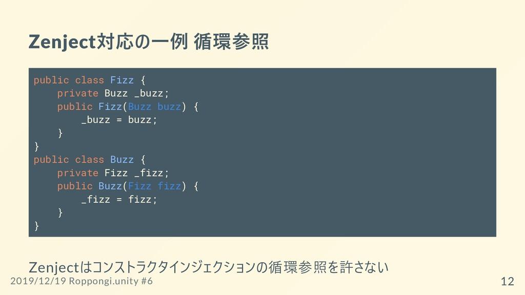 Zenject対応の⼀例 循環参照 public class Fizz { private B...