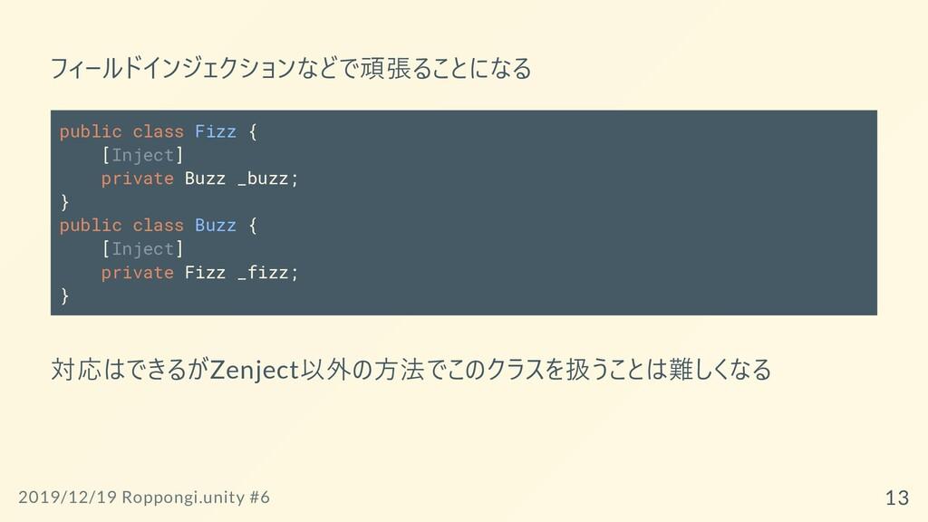 フィールドインジェクションなどで頑張ることになる public class Fizz { [I...