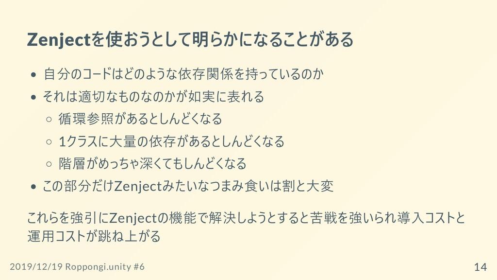 Zenjectを使おうとして明らかになることがある ⾃分のコードはどのような依存関係を持ってい...