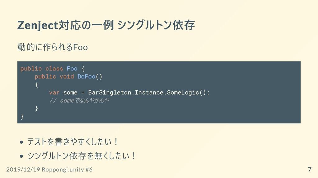Zenject対応の⼀例 シングルトン依存 動的に作られるFoo public class F...