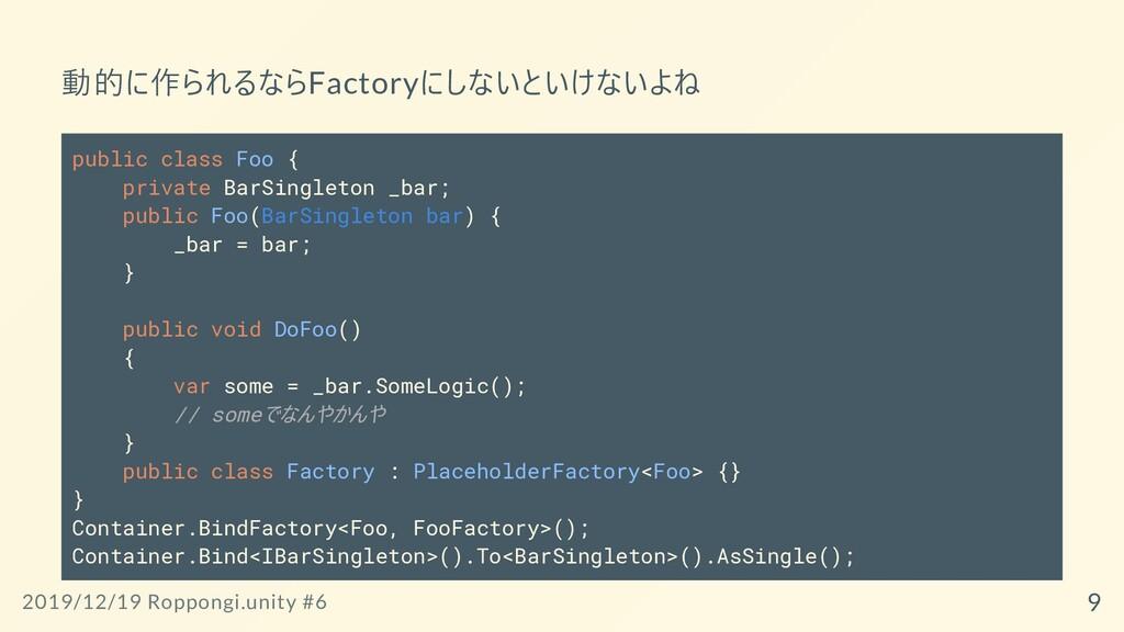 動的に作られるならFactoryにしないといけないよね public class Foo { ...