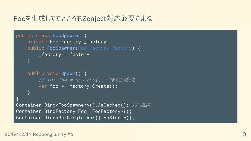 Fooを⽣成してたところもZenject対応必要だよね public class FooSpa...