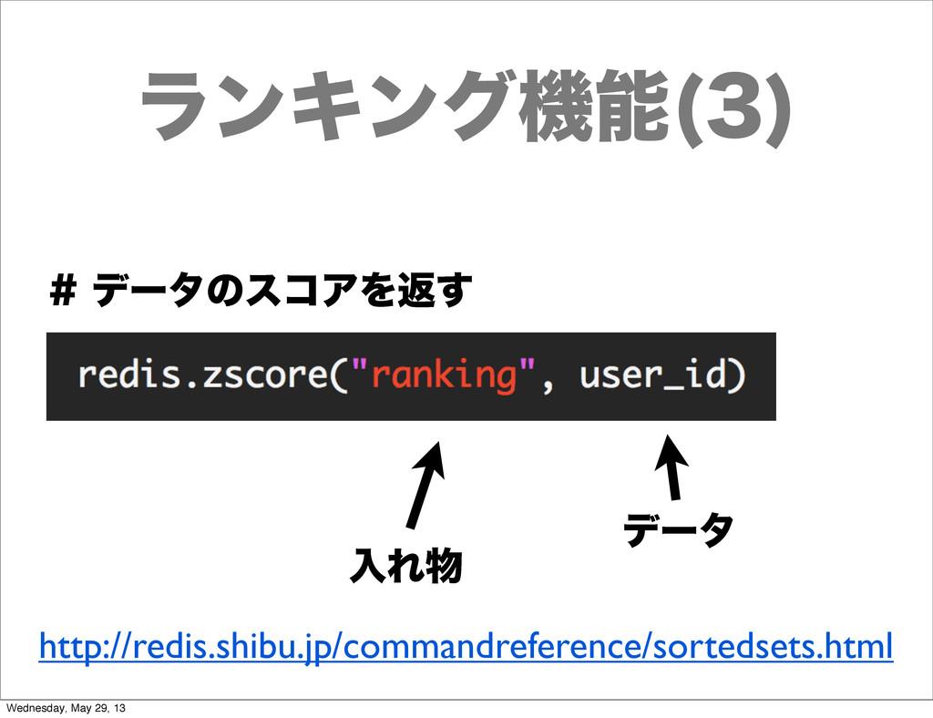 ϥϯΩϯάػ   ೖΕ σʔλ σʔλͷείΞΛฦ͢ http://redis.sh...