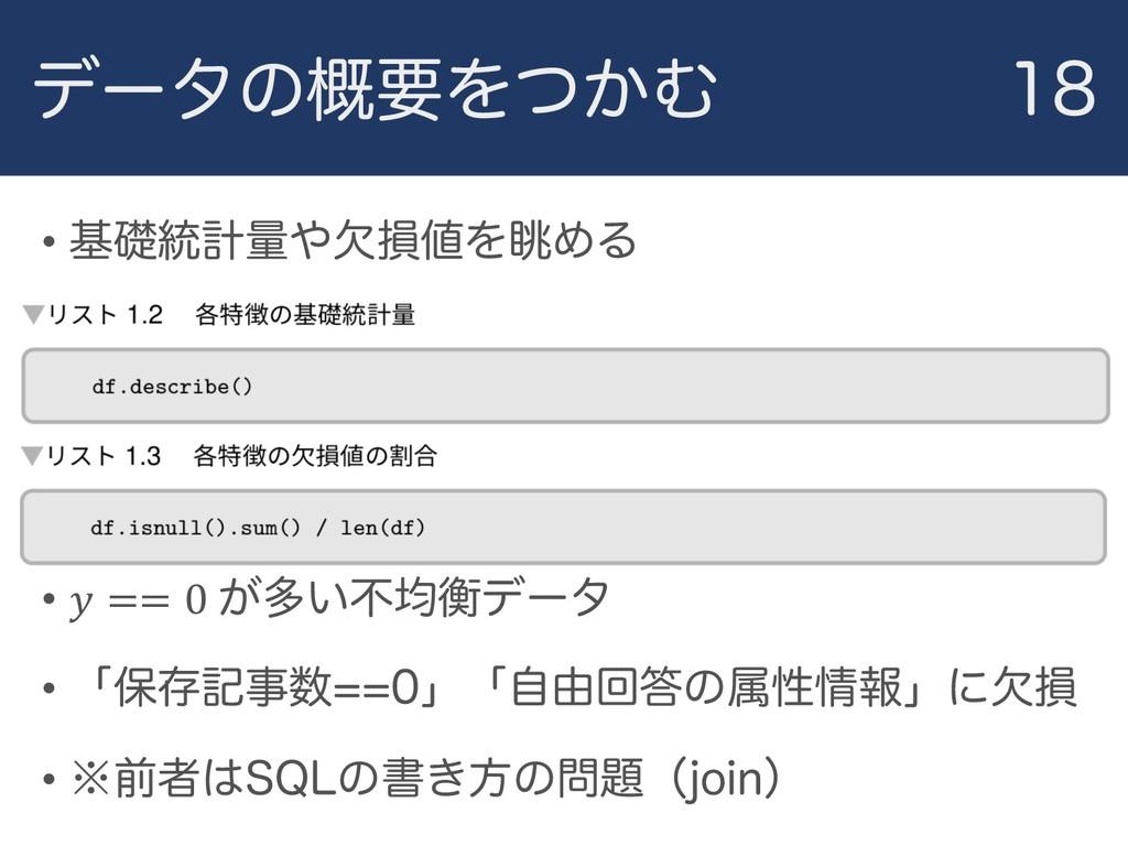 σʔλͷ֓ཁΛ͔ͭΉ • جૅ౷ܭྔܽଛΛோΊΔ • ! == 0 ͕ଟ͍ෆۉߧσʔλ •...