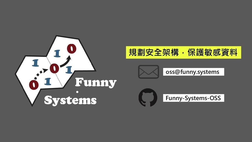 規劃安全架構,保護敏感資料 Funny-Systems-OSS oss@funny.syste...