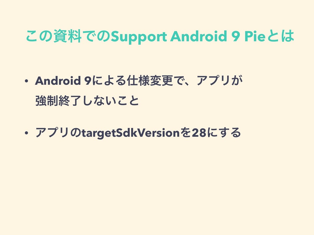 ͜ͷࢿྉͰͷSupport Android 9 Pieͱ͸ • Android 9ʹΑΔ࢓༷ม...