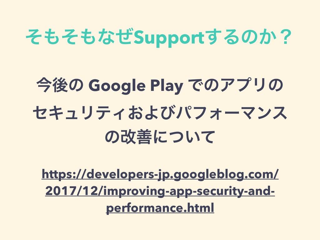 ͦͦͳͥSupport͢Δͷ͔ʁ ࠓޙͷ Google Play ͰͷΞϓϦͷ ηΩϡϦ...