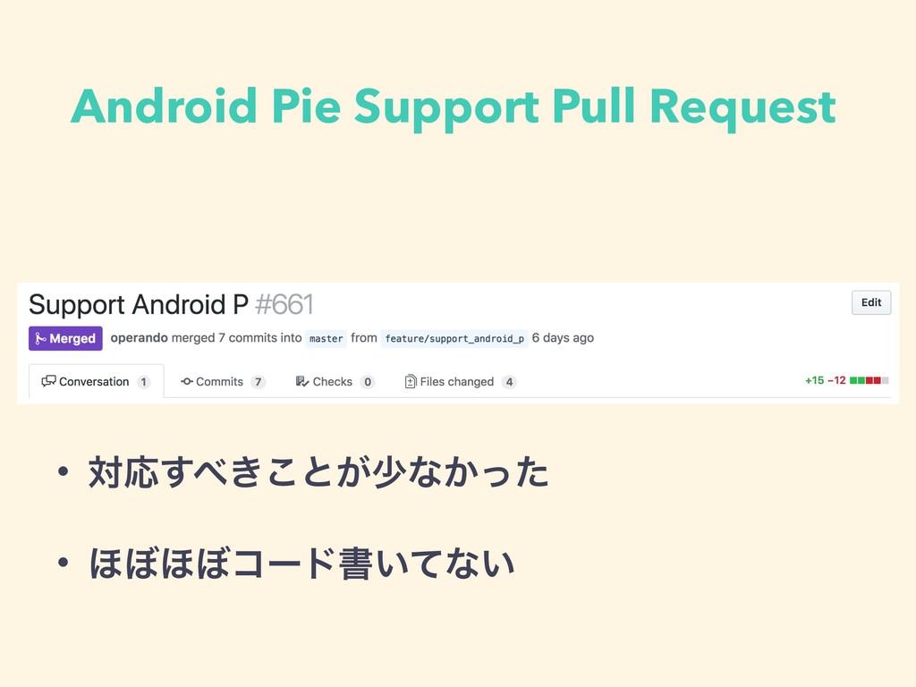 Android Pie Support Pull Request • ରԠ͖͢͜ͱ͕গͳ͔ͬ...