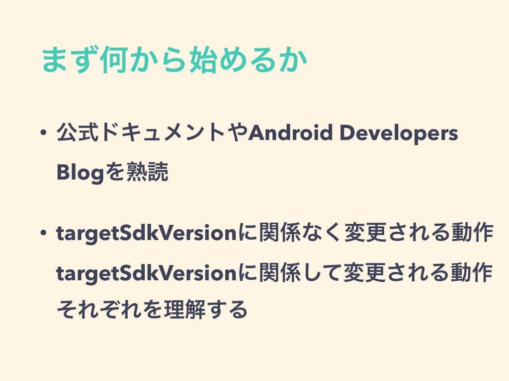 ·ͣԿ͔ΒΊΔ͔ • ެࣜυΩϡϝϯτAndroid Developers BlogΛख़ಡ...