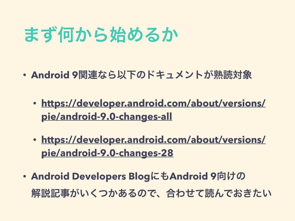 ·ͣԿ͔ΒΊΔ͔ • Android 9ؔ࿈ͳΒҎԼͷυΩϡϝϯτ͕ख़ಡର • https...